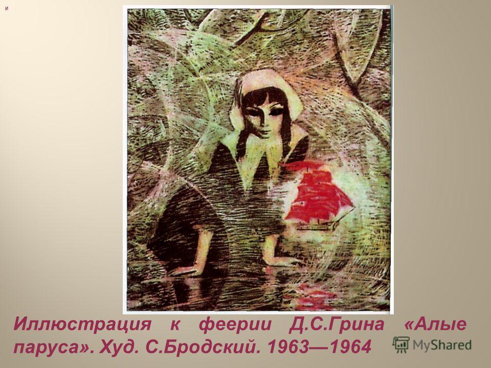Иллюстрация к феерии Д.С.Грина «Алые паруса». Худ. С.Бродский. 19631964 И