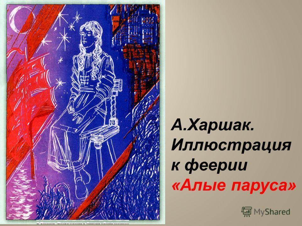 А.Харшак. Иллюстрация к феерии «Алые паруса»