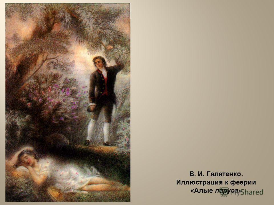 В. И. Галатенко. Иллюстрация к феерии «Алые паруса»