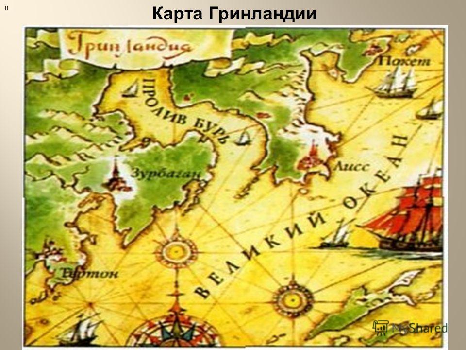 Карта Гринландии н