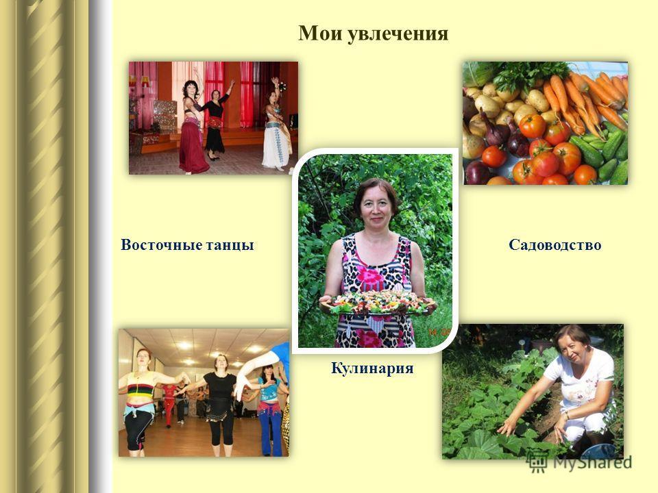 Мои увлечения Восточные танцы Садоводство Кулинария