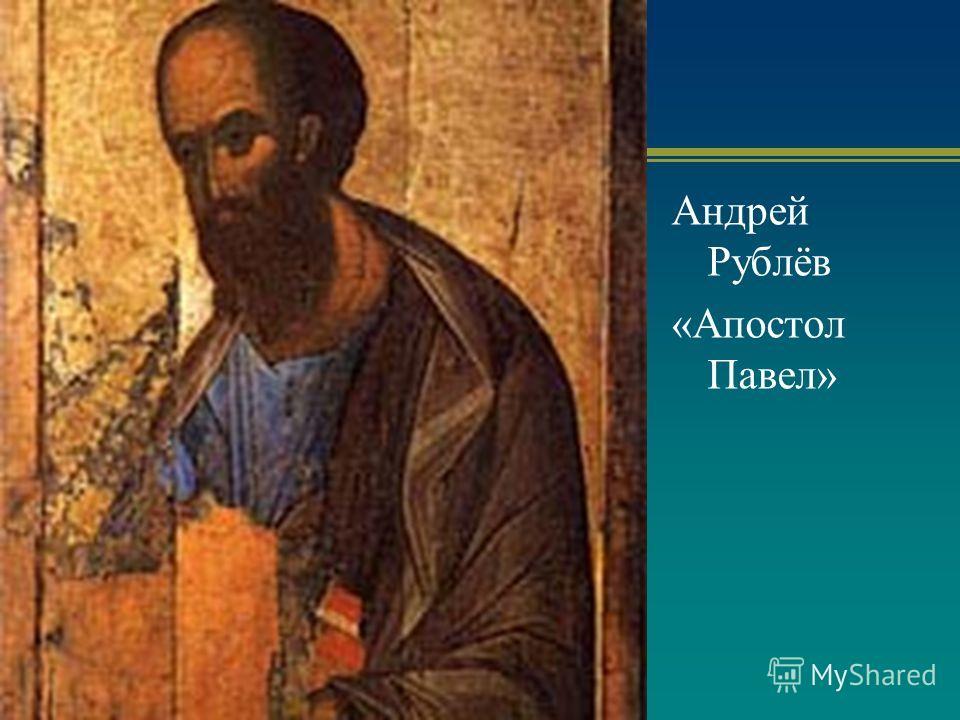 Андрей Рублёв «Апостол Павел»