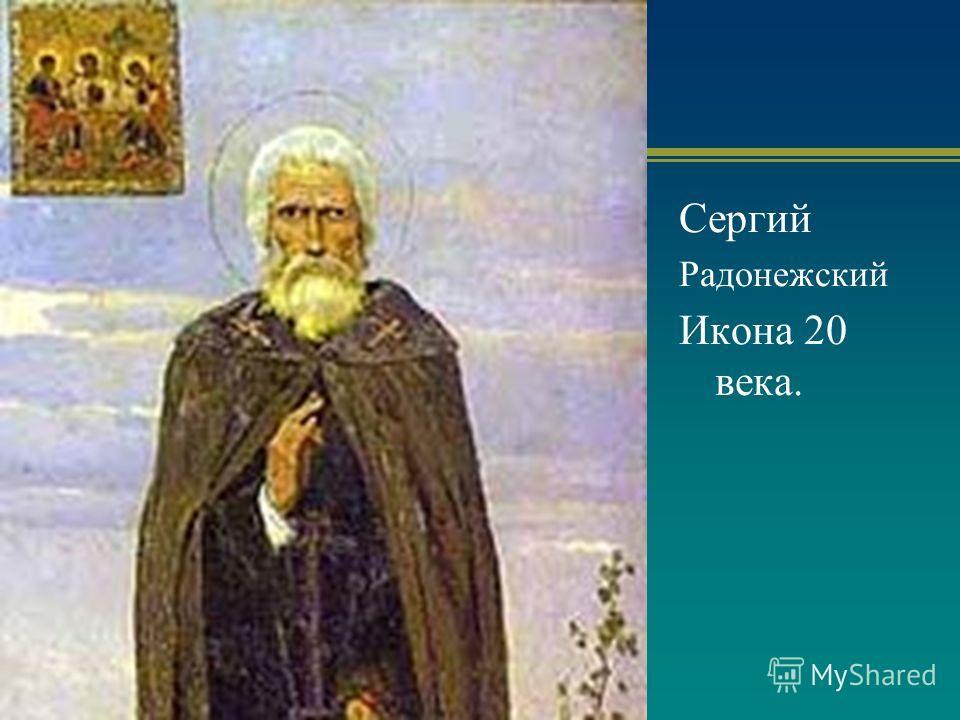Сергий Радонежский Икона 20 века.