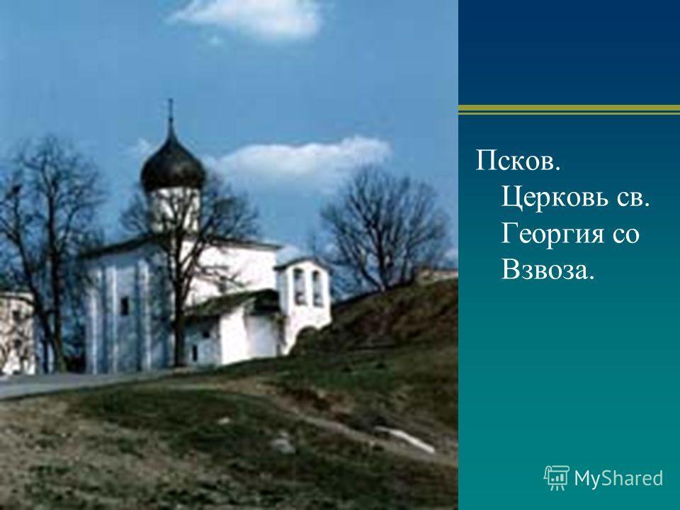 Псков. Церковь св. Георгия со Взвоза.