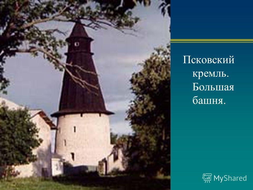 Псковский кремль. Большая башня.