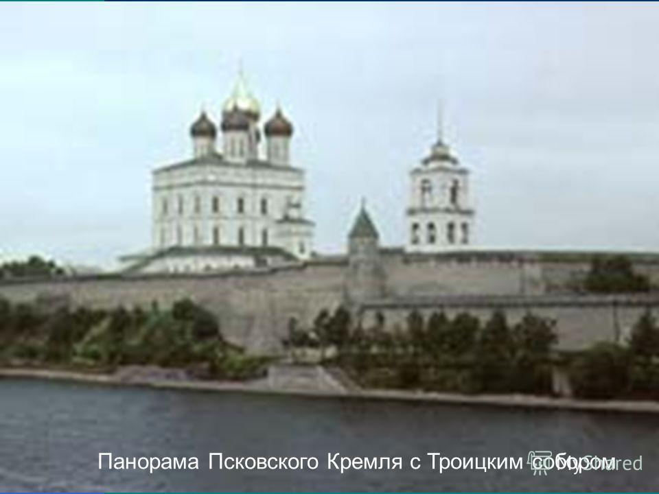 Панорама Псковского Кремля с Троицким собором