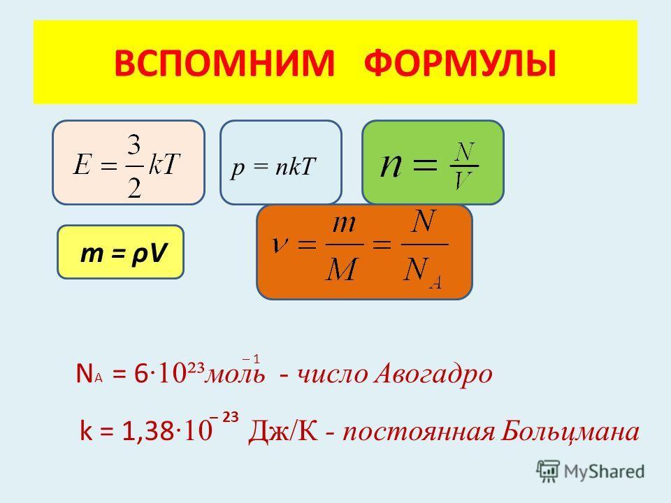 ВСПОМНИМ ФОРМУЛЫ р = nkT m = ρV N A = 6 ·10²³моль - число Авогадро k = 1,38 ·10 Дж/К - постоянная Больцмана – 23 – 1