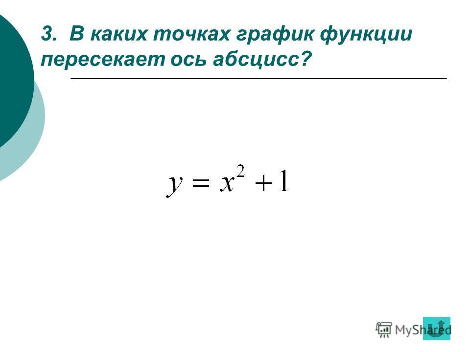 2. Найдите область определения функции.