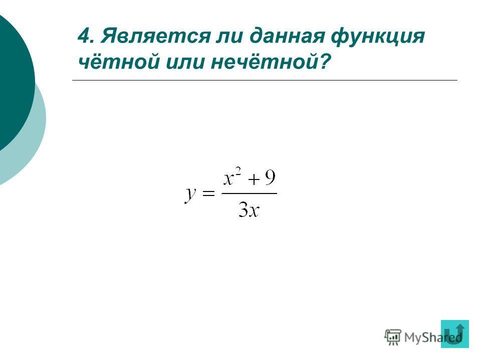 3. В каких точках график функции пересекает ось абсцисс?