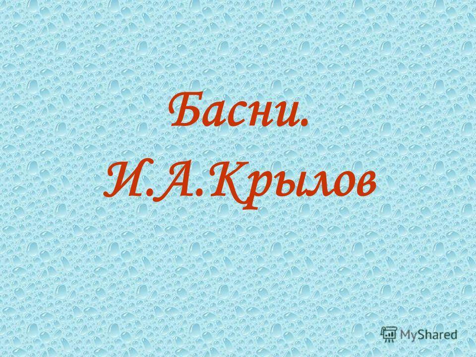 Басни. И.А.Крылов