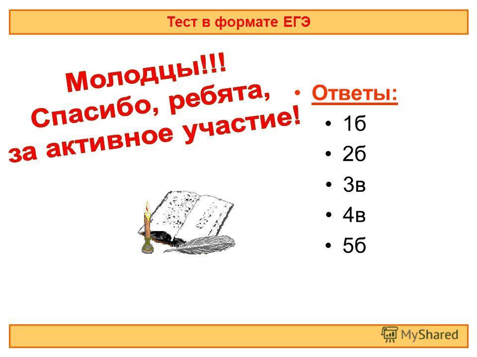 Тест в формате ЕГЭ Ответы: 1 б 2 б 3 в 4 в 5 б