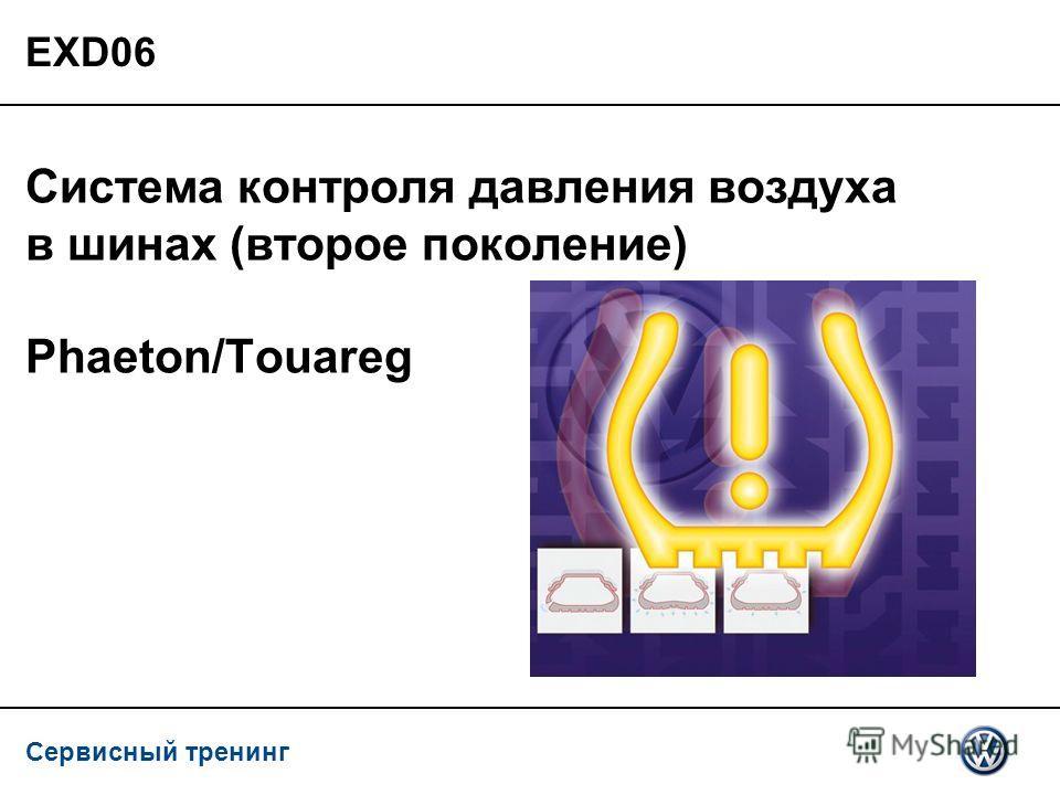 Сервисный тренинг EXD06 Система контроля давления воздуха в шинах (второе поколение) Phaeton/Touareg