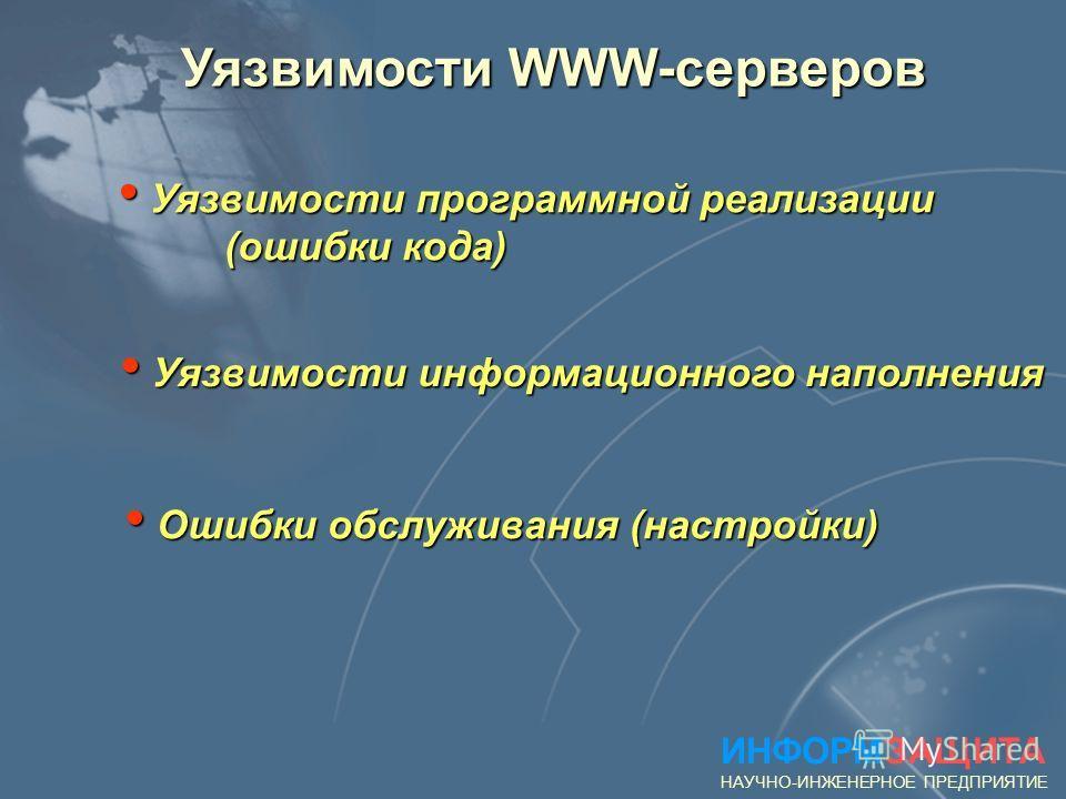 Пример уязвимости WWW-клиента ИНФОРМЗАЩИТА НАУЧНО-ИНЖЕНЕРНОЕ ПРЕДПРИЯТИЕ Клиент (WEB-броузер) Hacker s Web site C:\…\StartUp\ RunMe.hta
