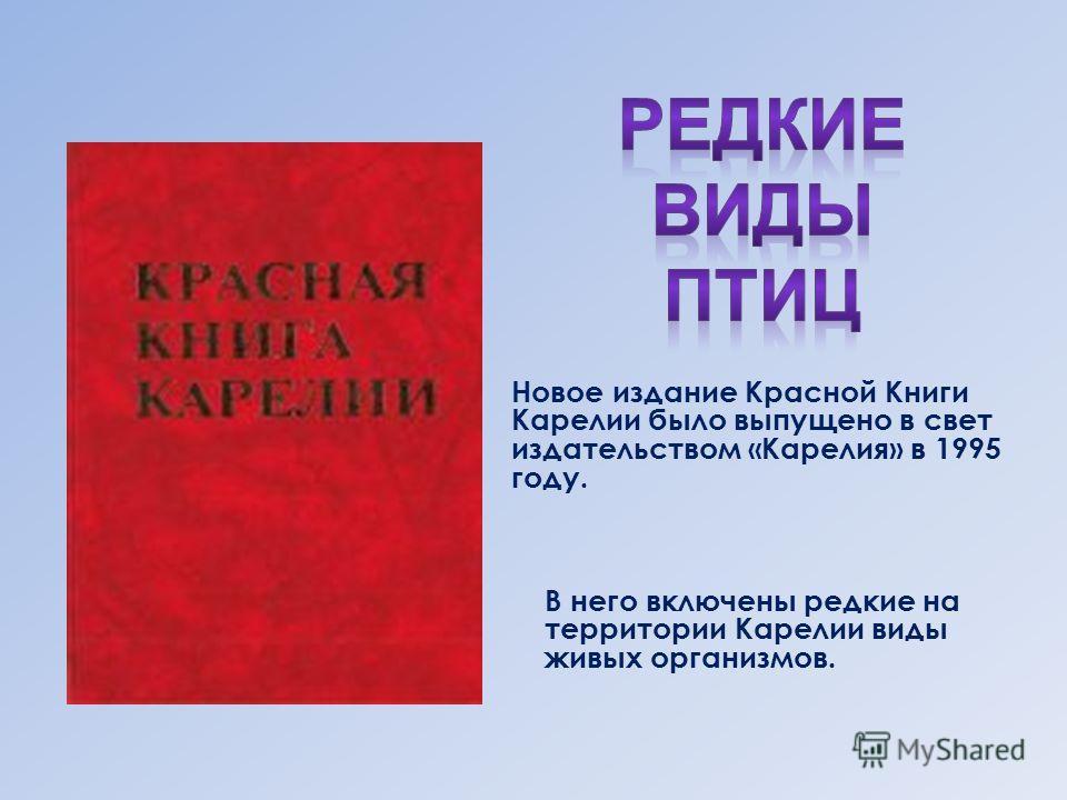 Новое издание Красной Книги Карелии было выпущено в свет издательством «Карелия» в 1995 году. В него включены редкие на территории Карелии виды живых организмов.