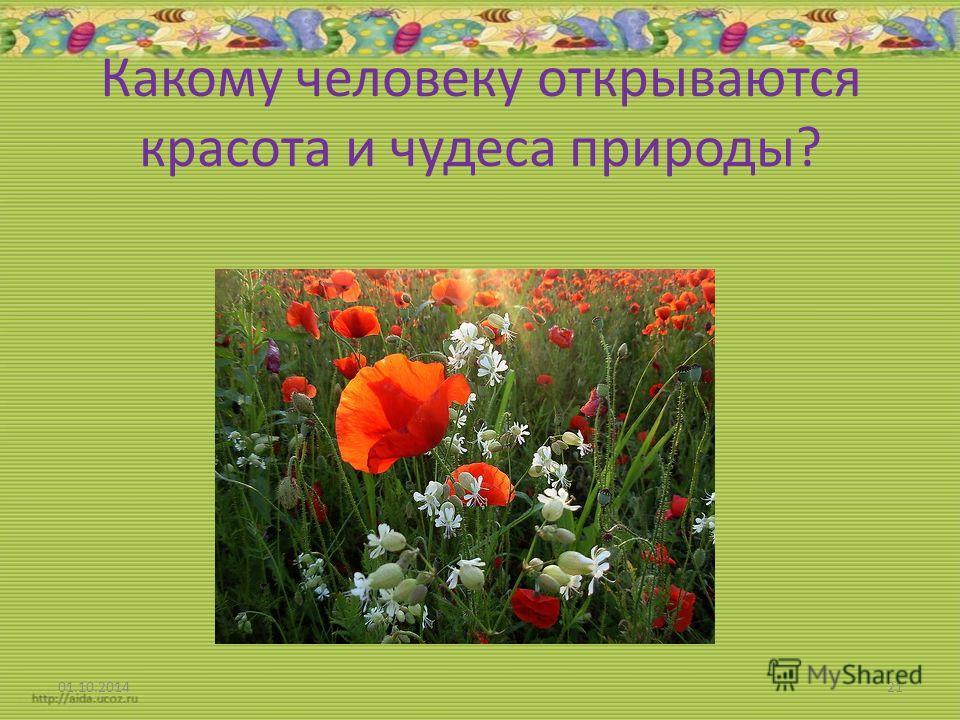 Какому человеку открываются красота и чудеса природы? 01.10.201421