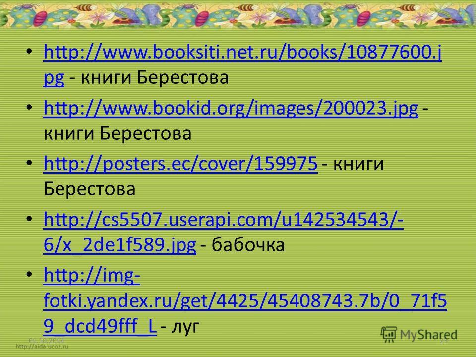 http://www.booksiti.net.ru/books/10877600. j pg - книги Берестова http://www.booksiti.net.ru/books/10877600. j pg http://www.bookid.org/images/200023. jpg - книги Берестова http://www.bookid.org/images/200023. jpg http://posters.ec/cover/159975 - кни