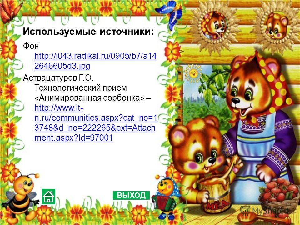 Используемые источники: Фон http://i043.radikal.ru/0905/b7/a14 2646605d3. jpg http://i043.radikal.ru/0905/b7/a14 2646605d3. jpg Аствацатуров Г.О. Технологический прием «Анимированная сорбонка» – http://www.it- n.ru/communities.aspx?cat_no=1 3748&d_no