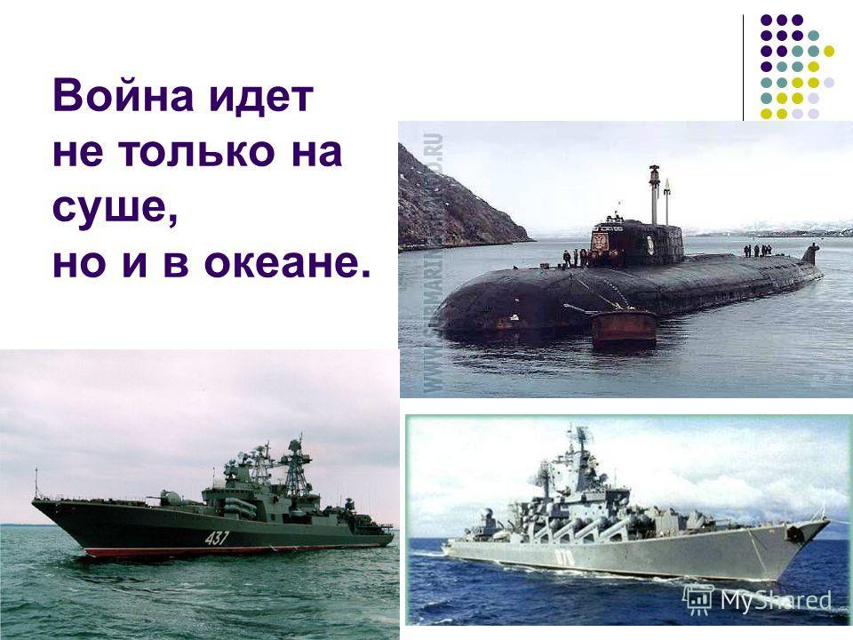 Война идет не только на суше, но и в океане.