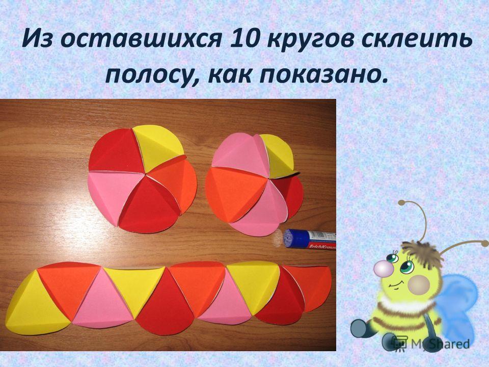 Из оставшихся 10 кругов склеить полосу, как показано.