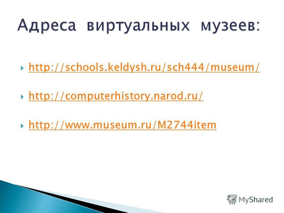 http://schools.keldysh.ru/sch444/museum/ http://computerhistory.narod.ru/ http://www.museum.ru/M2744item