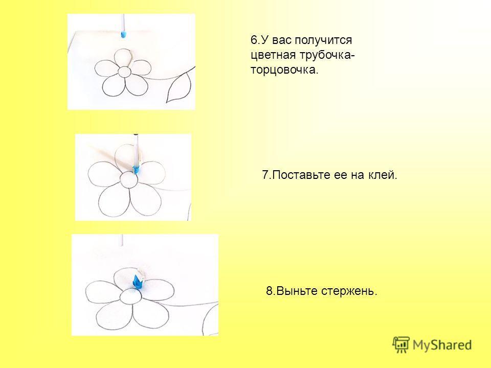 6. У вас получится цветная трубочка- торцовочка. 7. Поставьте ее на клей. 8. Выньте стержень.