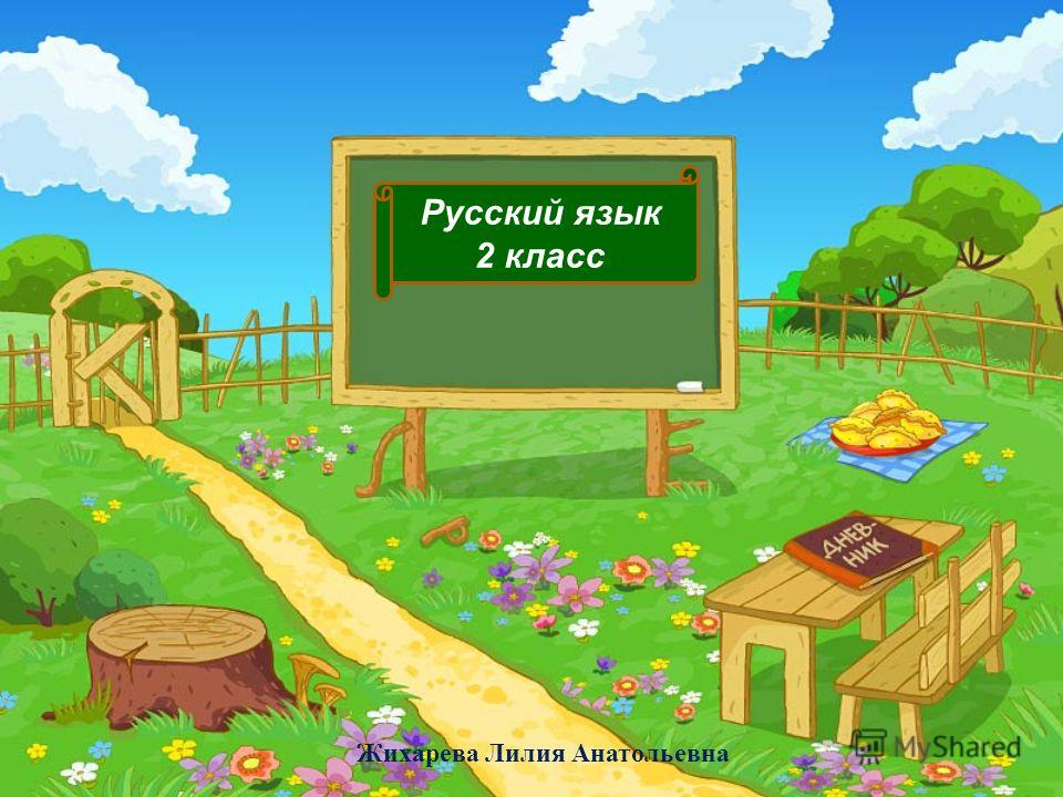 Русский язык 2 класс Жихарева Лилия Анатольевна