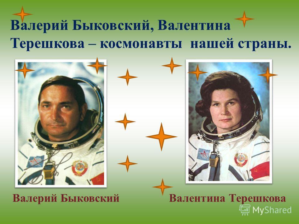 Валерий Быковский, Валентина Терешкова – космонавты нашей страны. Валерий Быковский Валентина Терешкова