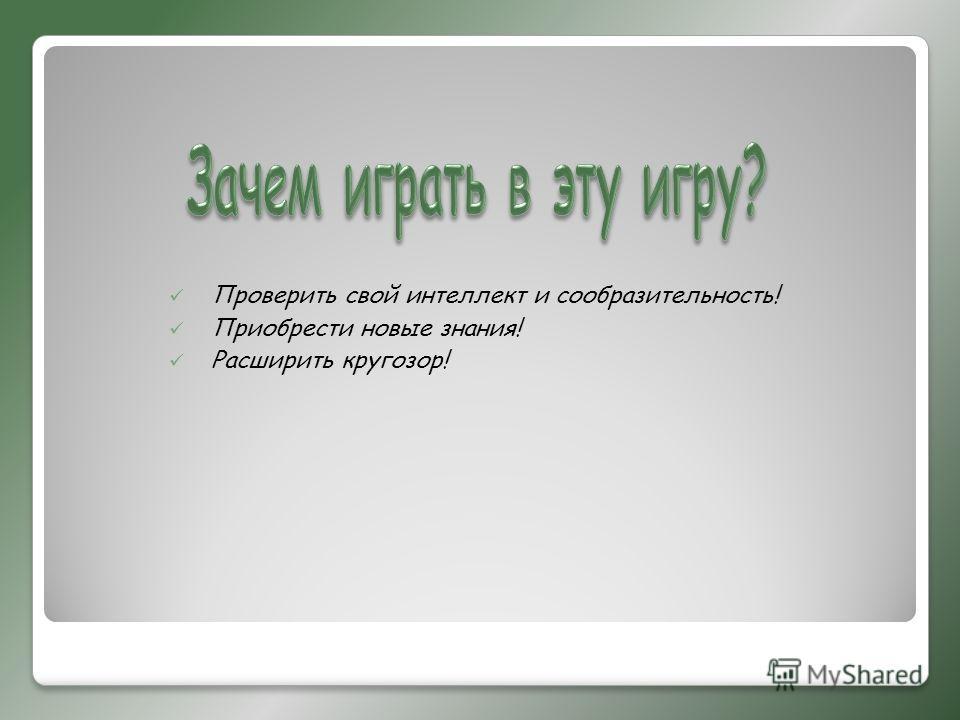 Автор презентации: Селезнева Е.В., учитель начальных классов ЧОУ СОШ «Личность»,Новороссийск, 2010 год.