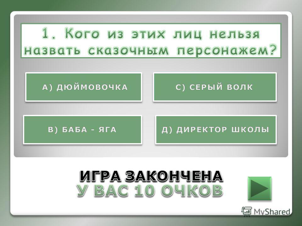 Чтобы выбрать правильный вариант ответа, кликни мышкой на тот прямоугольник, на котором отображен правильный ответ. Чтобы перейти к следующему слайду, кликни в правом нижнем углу слайда по стрелке «вперед». Можно нажать клавишу «Enter» или «пробел».