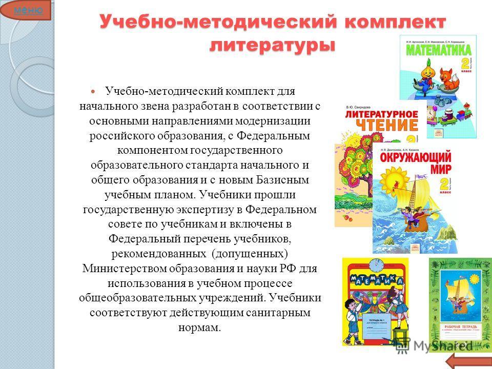 Учебно-методический комплект литературы меню Учебно-методический комплект для начального звена разработан в соответствии с основными направлениями модернизации российского образования, с Федеральным компонентом государственного образовательного станд