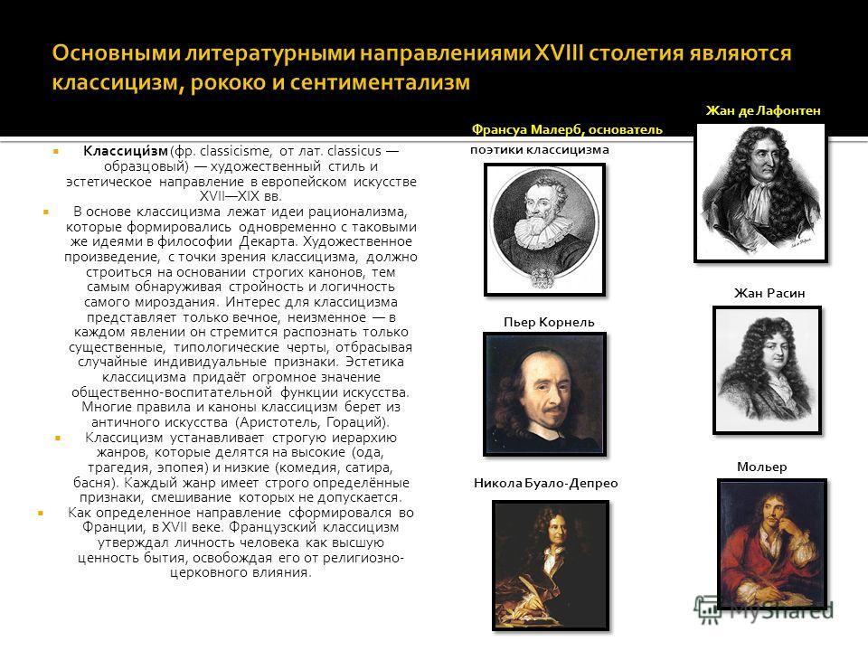 Классици́зм (фр. classicisme, от лат. classicus образцовый) художественный стиль и эстетическое направление в европейском искусстве XVIIXIX вв. В основе классицизма лежат идеи рационализма, которые формировались одновременно с таковыми же идеями в фи