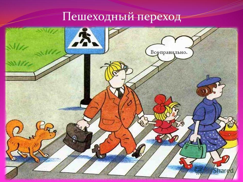 Дорожные знаки тест Какой знак относится к предупреждающим знакам? 1 2 3 В треугольнике шагаю, транспорт я предупреждаю: Скоро место перехода, берегите пешехода!