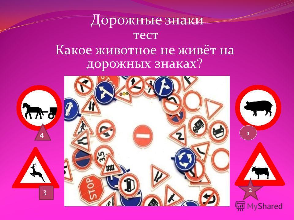 Пешеходный переход Только там переходить положено, где на дороге «зебра» расположена! Переходя машинам путь, посмотреть налево не забудь! Все правильно.