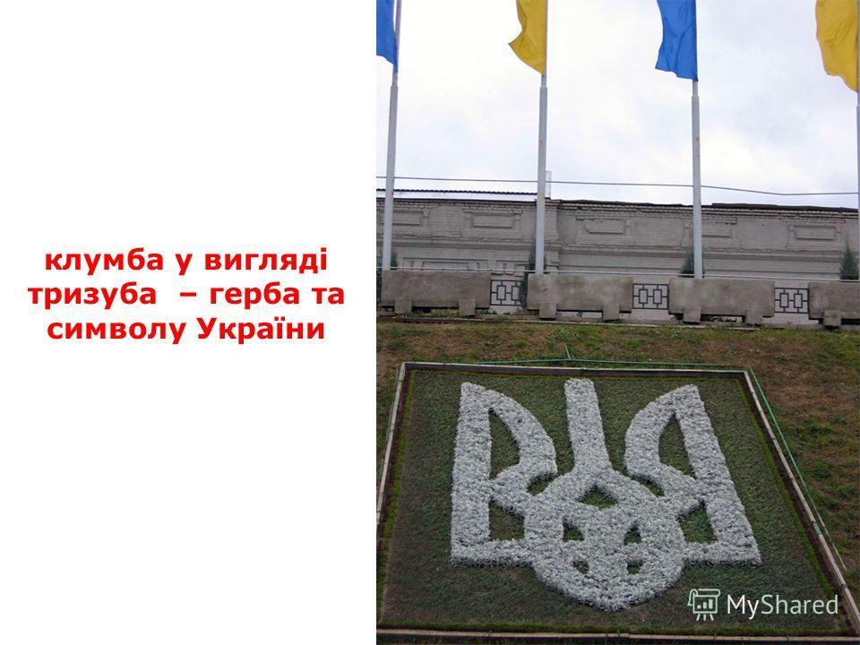 Країна, в якій ми живемо, називається Україна. Її жовто- блакитний прапор символізує блакитне небо та жовту пшеницу. Подивись, яка чудова наша країна!