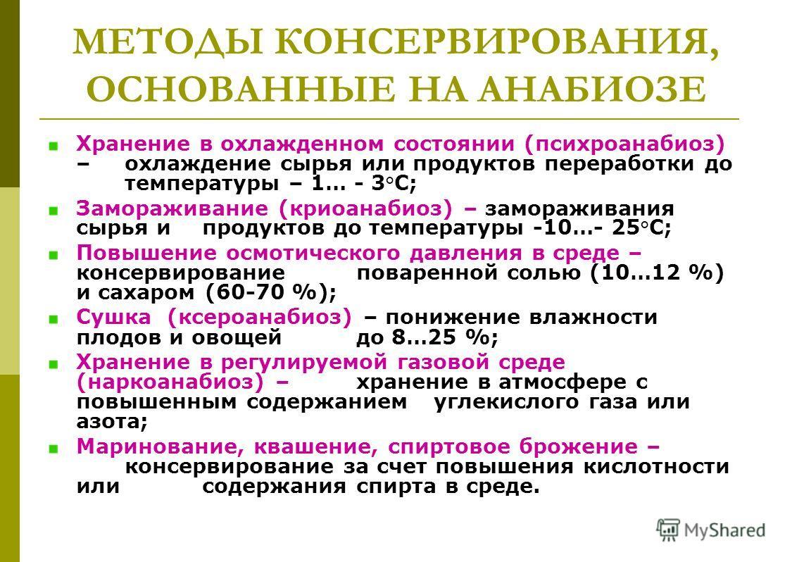 МЕТОДЫ КОНСЕРВИРОВАНИЯ, ОСНОВАННЫЕ НА АНАБИОЗЕ Хранение в охлажденном состоянии (психроанабиоз) –охлаждение сырья или продуктов переработки до температуры – 1… - 3°С; Замораживание (криоанабиоз) – замораживания сырья ипродуктов до температуры -10…- 2