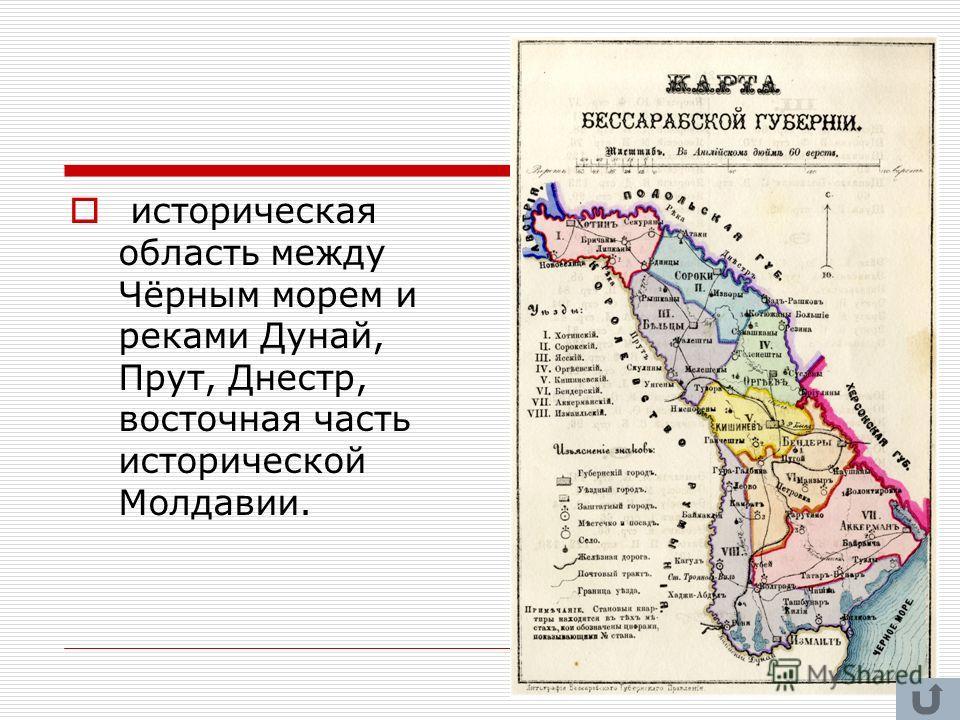 историческая область между Чёрным морем и реками Дунай, Прут, Днестр, восточная часть исторической Молдавии.