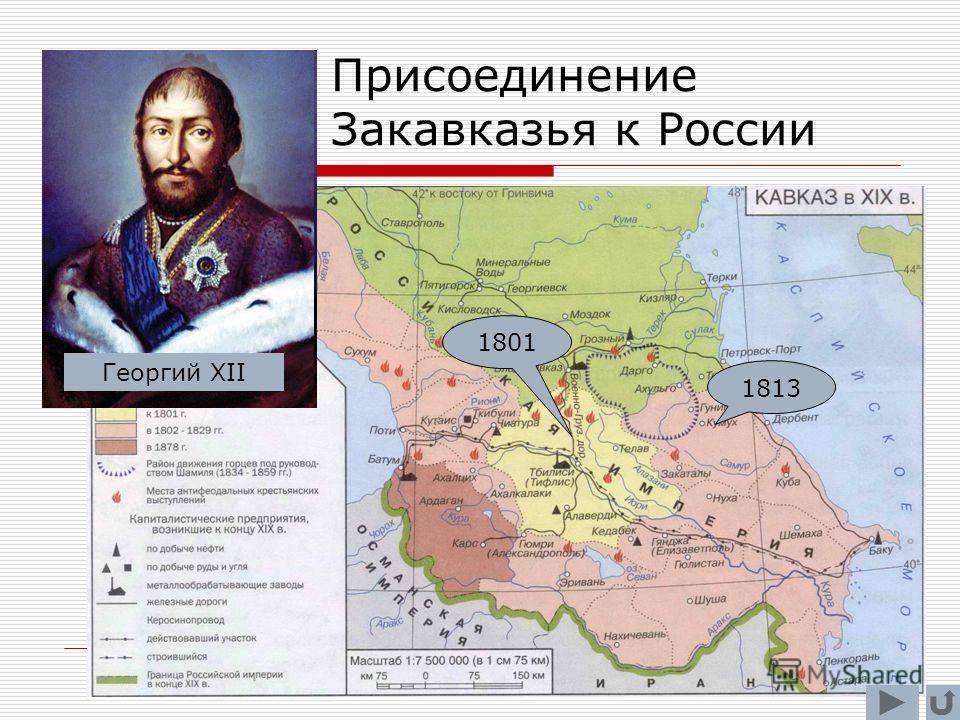 Георгий XII 1801 1813 Присоединение Закавказья к России