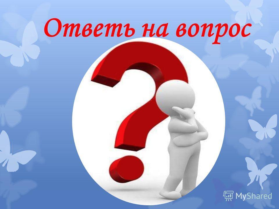 Ответь на вопрос
