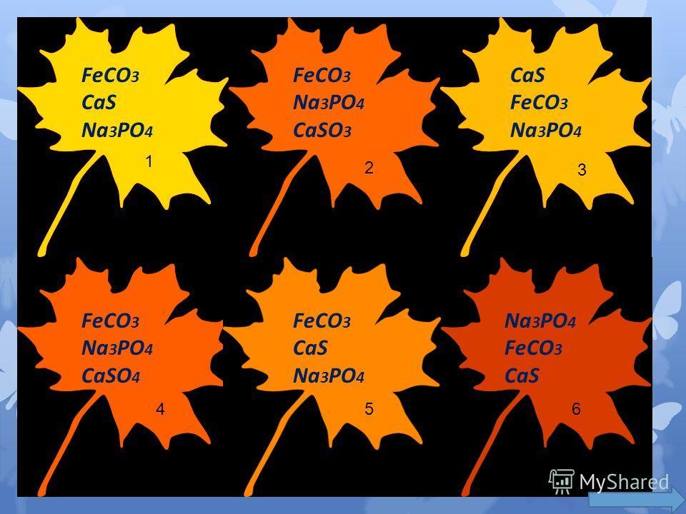 FeCO 3 CaS Na 3 PO 4 FeCO 3 Na 3 PO 4 CaSO 3 CaS FeCO 3 Na 3 PO 4 FeCO 3 CaS Na 3 PO 4 FeCO 3 Na 3 PO 4 CaSO 4 Na 3 PO 4 FeCO 3 CaS 1 2 3 645