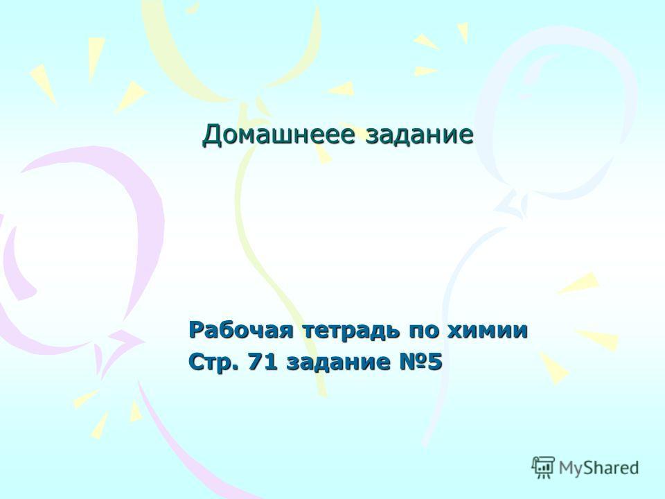 Домашнеее задание Рабочая тетрадь по химии Стр. 71 задание 5