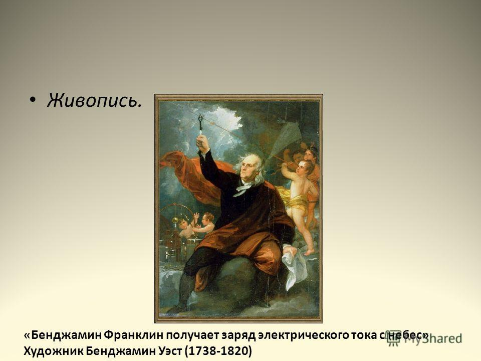 Живопись. «Бенджамин Франклин получает заряд электрического тока с небес» Художник Бенджамин Уэст (1738-1820)