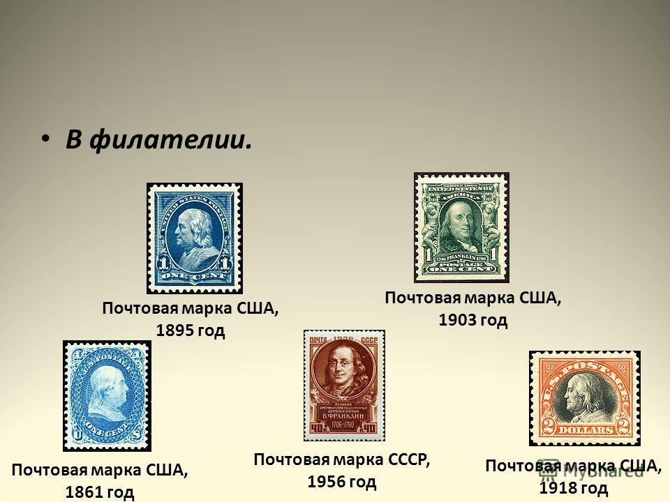 В филателии. Почтовая марка США, 1861 год Почтовая марка США, 1895 год Почтовая марка США, 1903 год Почтовая марка США, 1918 год Почтовая марка СССР, 1956 год