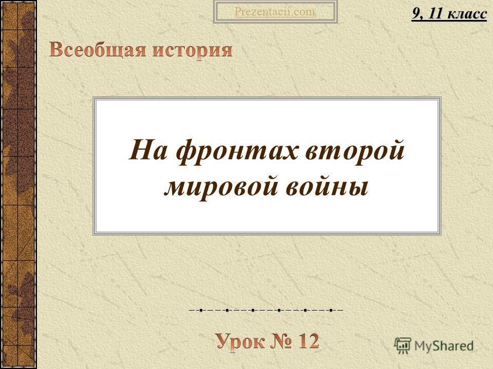 На фронтах второй мировой войны 9, 11 класс Prezentacii.com