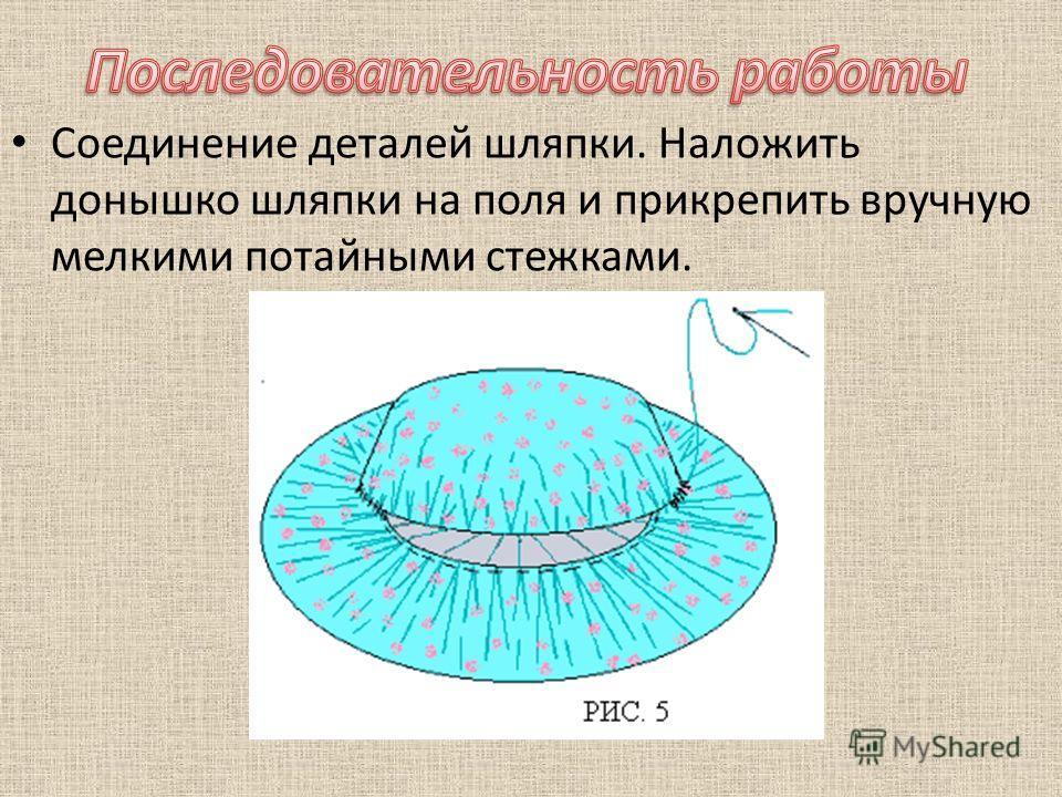 Соединение деталей шляпки. Наложить донышко шляпки на поля и прикрепить вручную мелкими потайными стежками.