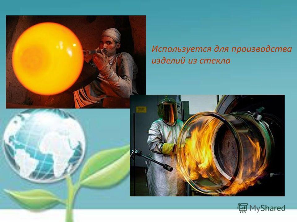 Используется для производства изделий из стекла