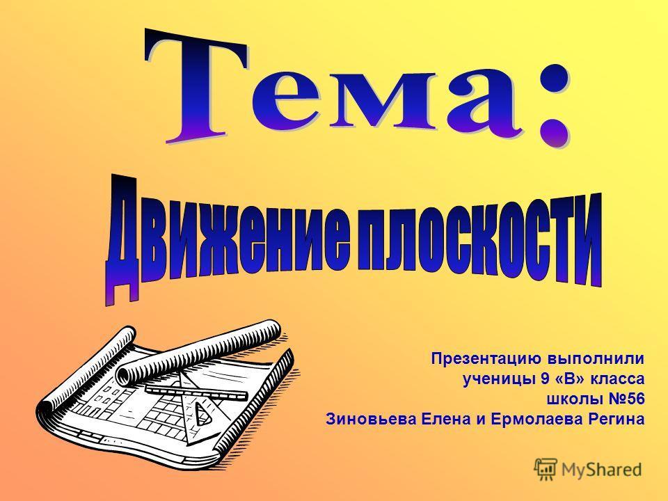 Презентацию выполнили ученицы 9 «В» класса школы 56 Зиновьева Елена и Ермолаева Регина