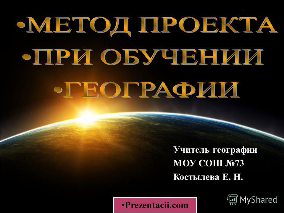 Учитель географии МОУ СОШ 73 Костылева Е. Н. Prezentacii.com