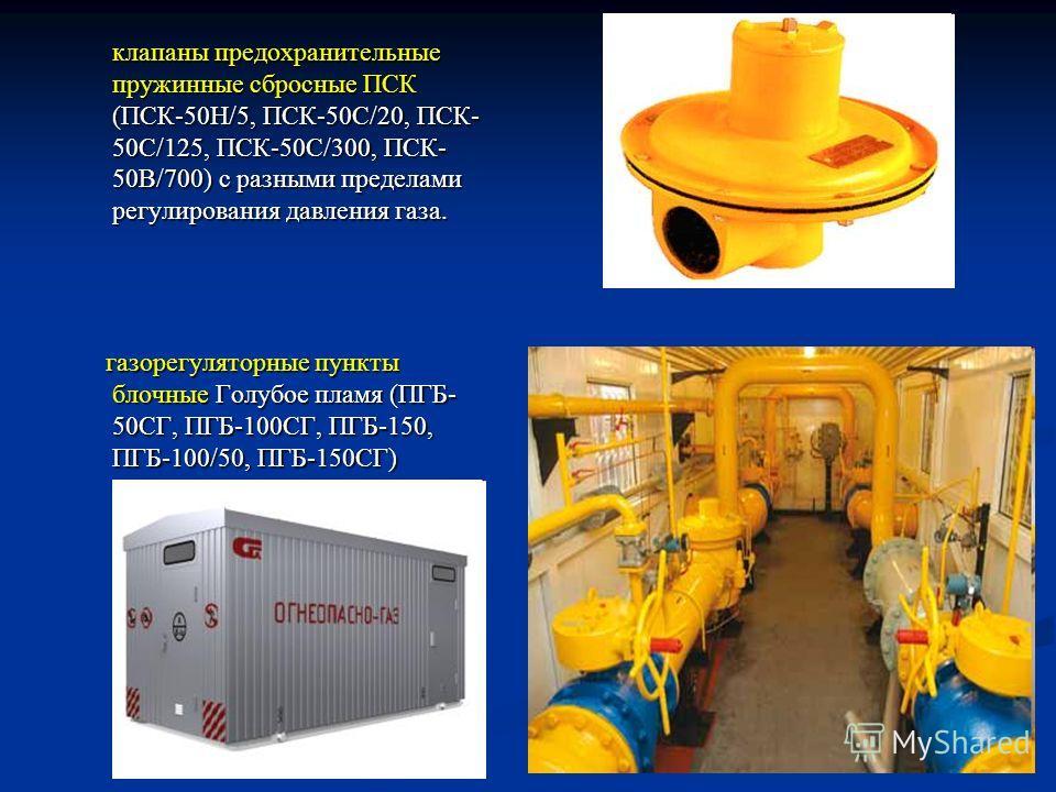 клапаны предохранительные пружинные сбросные ПСК (ПСК-50Н/5, ПСК-50С/20, ПСК- 50С/125, ПСК-50С/300, ПСК- 50В/700) с разными пределами регулирования давления газа. клапаны предохранительные пружинные сбросные ПСК (ПСК-50Н/5, ПСК-50С/20, ПСК- 50С/125,