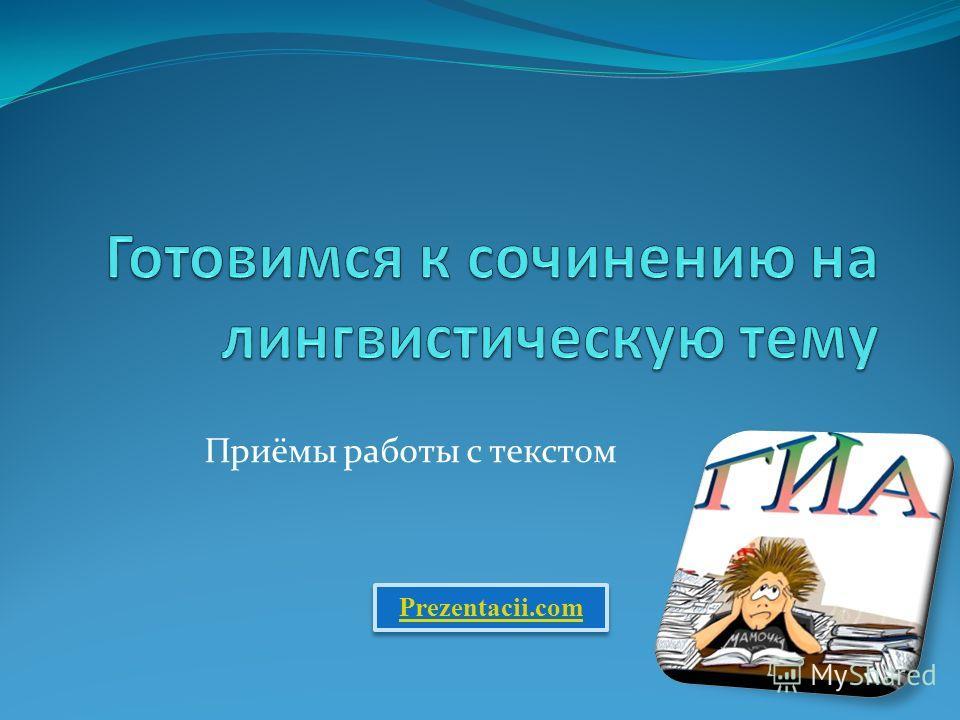 Приёмы работы с текстом Prezentacii.com