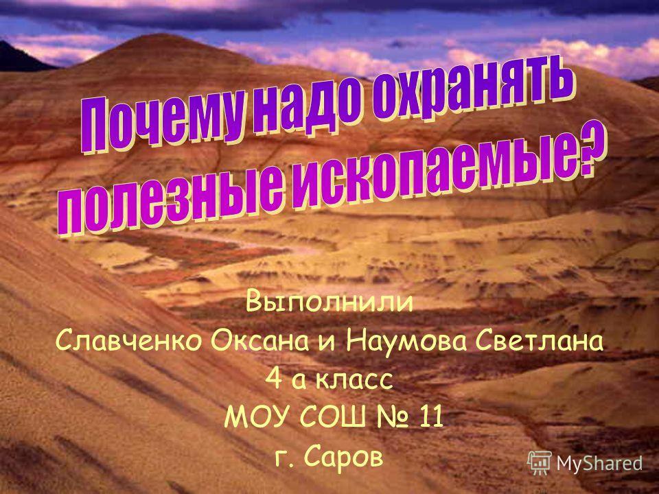 Выполнили Славченко Оксана и Наумова Светлана 4 а класс МОУ СОШ 11 г. Саров